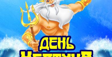 День Нептуна на базе отдыха Родник!