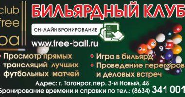 Наш партнер — CLUB Free Ball