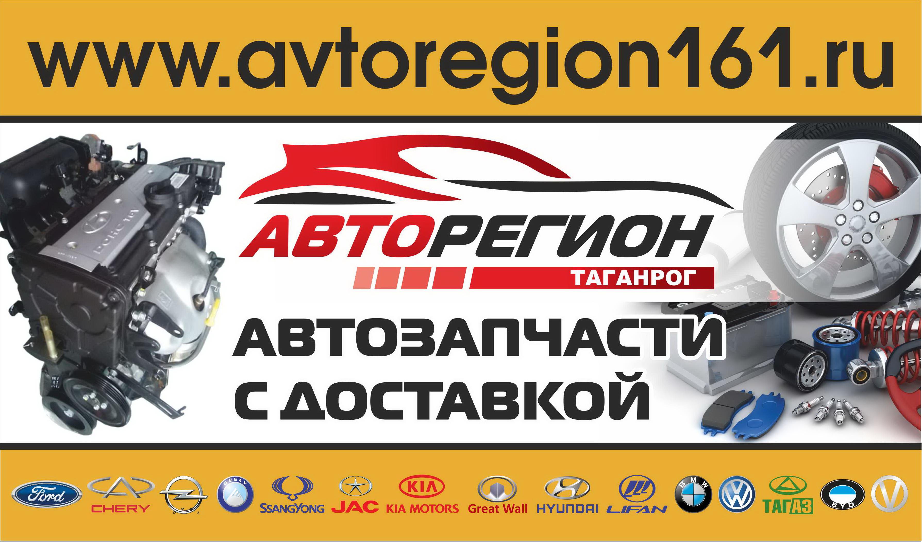 Интернет-магазин автозапчастей АвтоРегионТаганрог