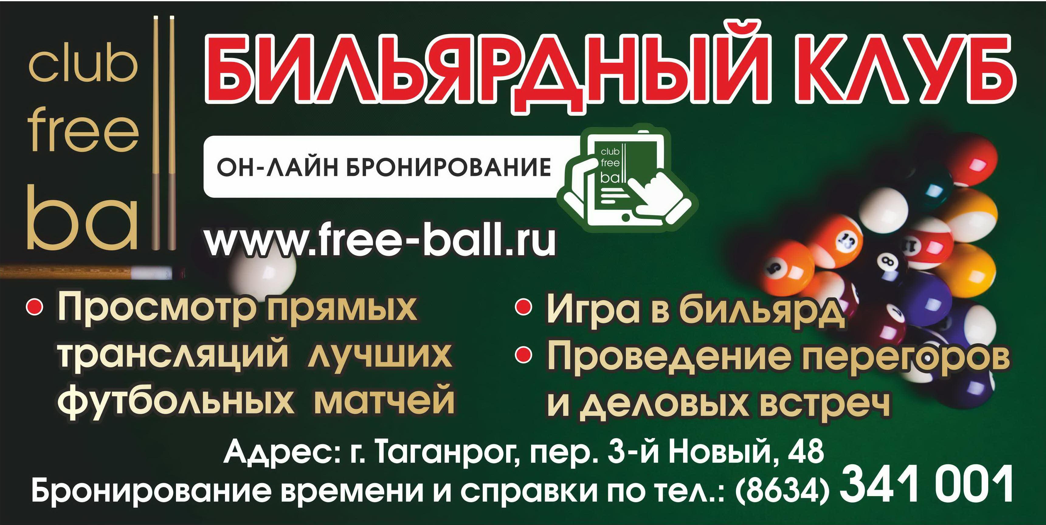 Бильярдный клуб Free Ball