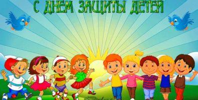 С Международным днём защиты детей!!!