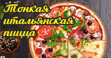 Пицца от Родника